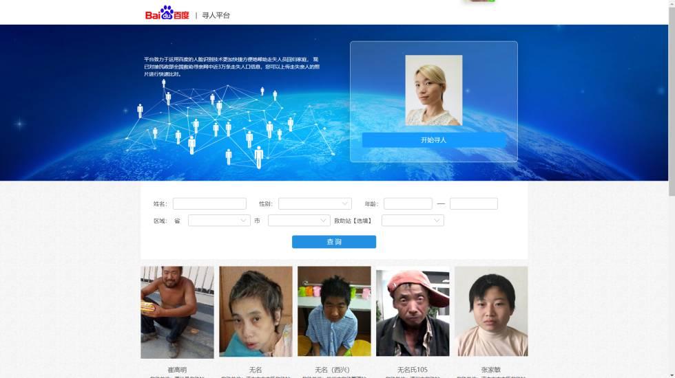 Página de resultados de la bñusqueda de personas de la app de Baidu
